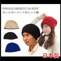 ホールガーメント DS ニット帽子(大きいサイズ対応)new