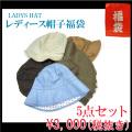 レディース帽子福袋