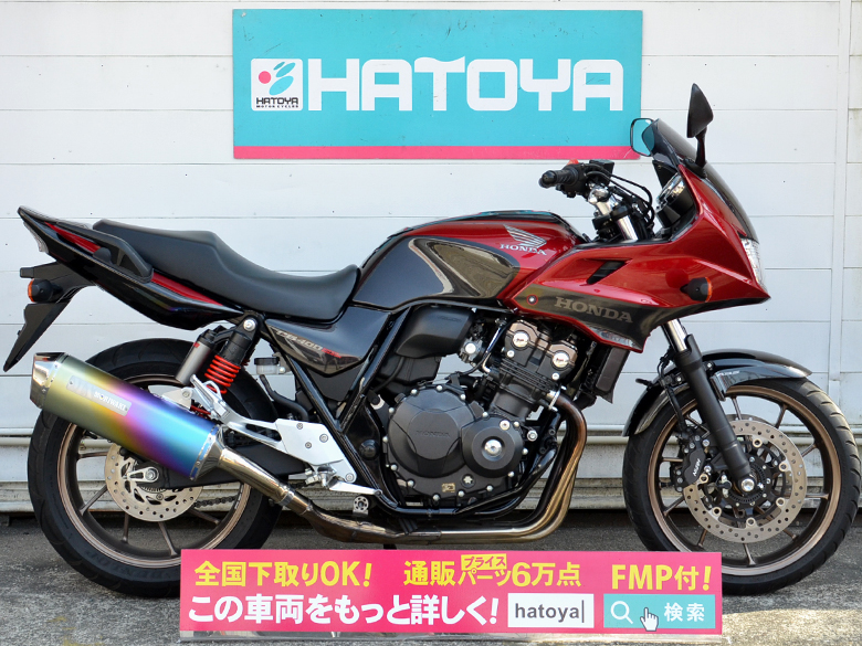 中古 ホンダ CB400スーパーボルドールABS HONDA CB400 SUPER BOL D'OR ABS【7961u-ageo】
