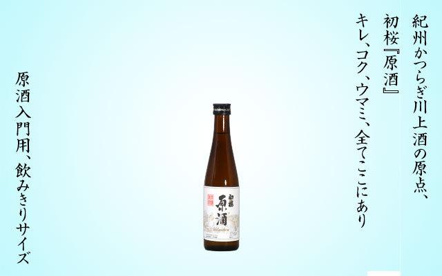 日本酒 初桜 原酒 300ml