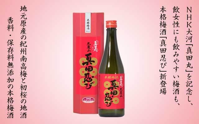 梅酒,フルーツ酒,日本酒,地酒,真田幸村,真田忍び