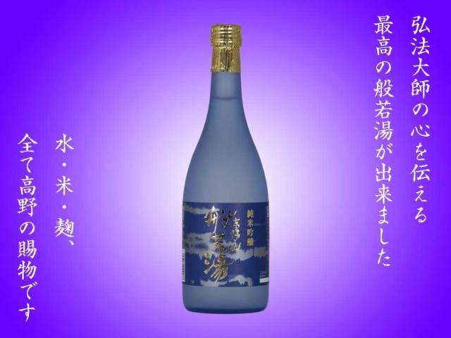 高野山開創1200年記念特別醸造酒