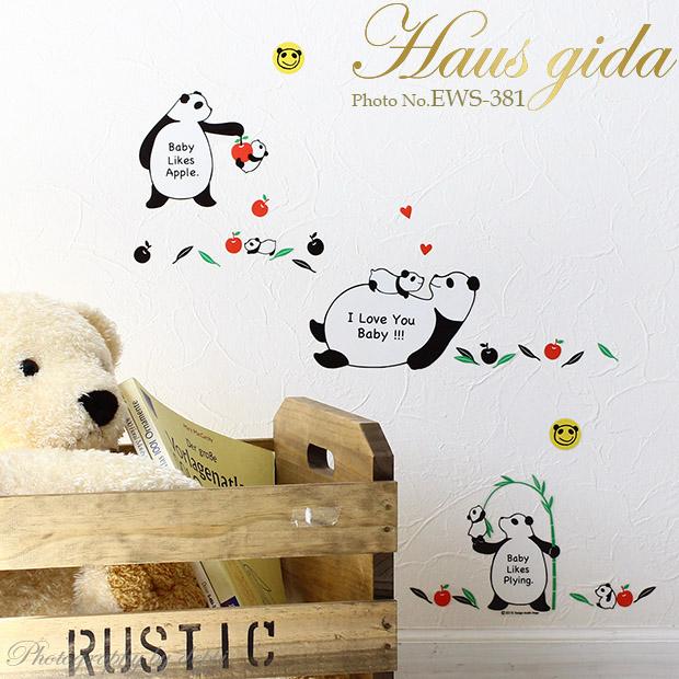 【笹とパンダ】貼ってはがせるウォールステッカー【ゆうパケット対応・A4サイズ】日本製・シルクスクリーン印刷
