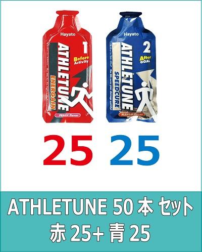 ATHLETUNE_赤25青25(計50本)セット