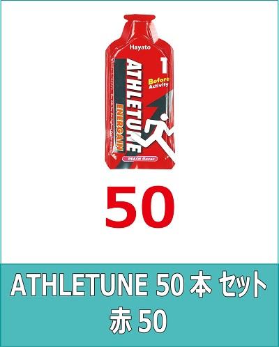 ATHLETUNE_ENERGAIN赤50本セット