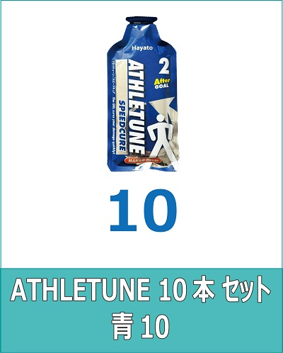 ATHLETUNE_SPEEDCURE青10本セット