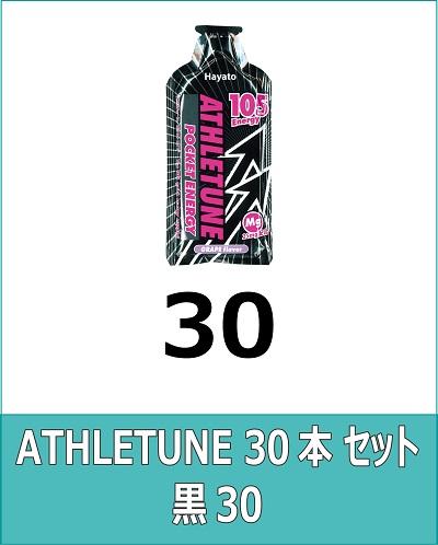 ATHLETUNE_ポケットエナジー30本セット