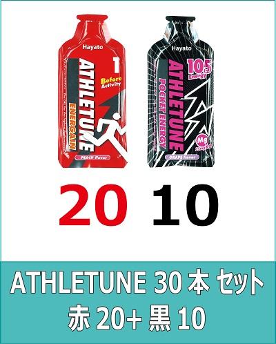 ATHLETUNE_赤20黒10(計30本)セット
