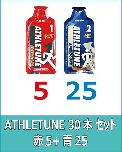 ATHLETUNE_赤5青25(計30本)セット