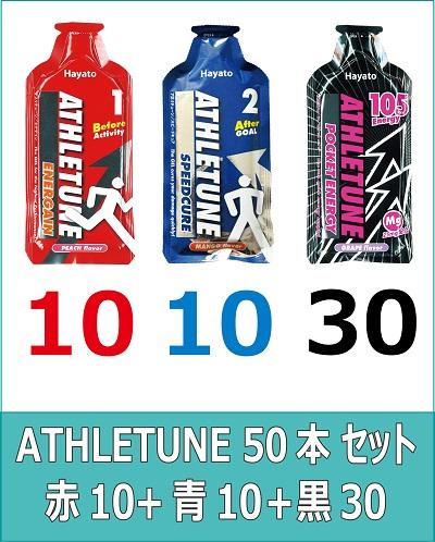 ATHLETUNE_赤10青10黒30(計50本)セット