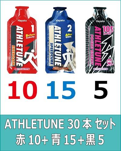 ATHLETUNE_赤10青15黒5(計30本)セット