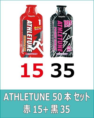 ATHLETUNE_赤15黒35(計50本)セット