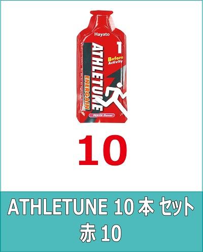ATHLETUNE_ENERGAIN赤10本セット