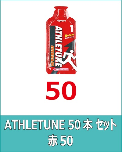 ATHLETUNE_ENERGAIN赤50本セット