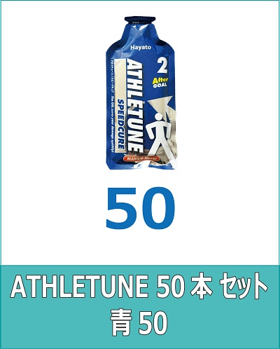ATHLETUNE_SPEEDCURE青50本セット