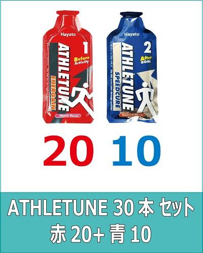 ATHLETUNE_赤20青10(計30本)セット