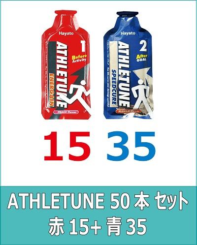 ATHLETUNE_赤15青35(計50本)セット