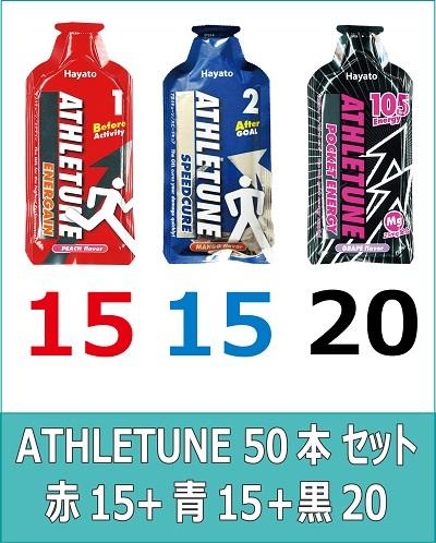 ATHLETUNE_赤15青15黒20(計50本)セット