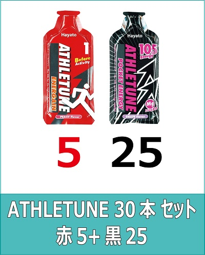 ATHLETUNE_赤5黒25(計30本)セット