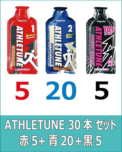 ATHLETUNE_赤5青20黒5(計30本)セット