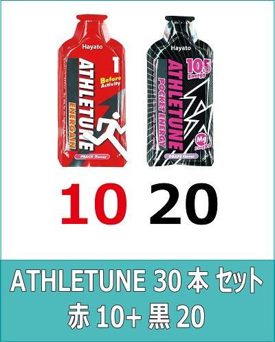 ATHLETUNE_赤10黒20(計30本)セット