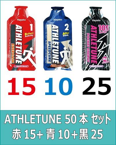 ATHLETUNE_赤15青10黒25(計50本)セット