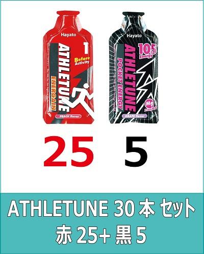 ATHLETUNE_赤25黒5(計30本)セット