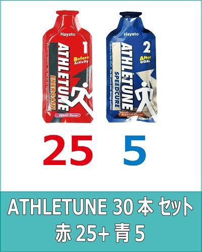 ATHLETUNE_赤25青5(計30本)セット