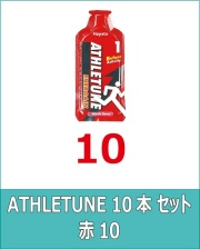 ATHLETUNE_ENERGAIN赤10本セット