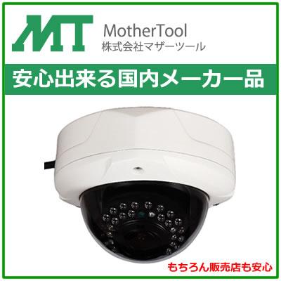 電動ズーム対応フルハイビジョン高画質防水型AHDドームカメラ MTD-E6882AHD