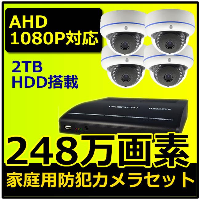 248万画素 ドーム型 防犯カメラ4台 + 大容量 防犯録画機セット   DVR-HDC08HD  (20mケーブル付き)