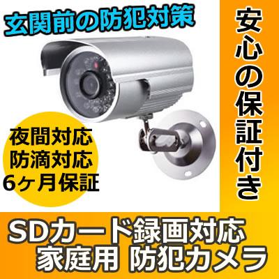 防犯カメラ SDカード録画・動体検知機能つき 家庭用 屋外防犯カメラ CK-07