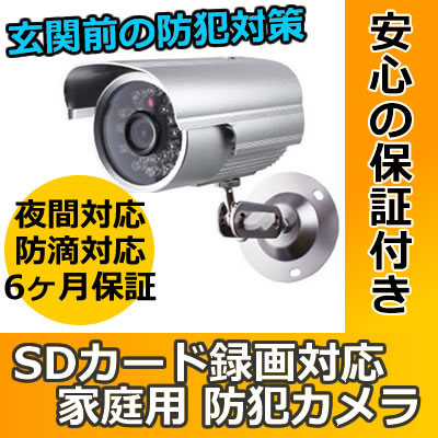 SDカード録画対応低価格防犯カメラ