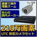 防犯カメラ・監視カメラ 録画 セット 210万画素  防犯カメラ 屋外対応   DVR-HDC02UTC