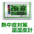熱中症対策 卓上型熱中症指数計(WBGT) MT-875 熱中症計