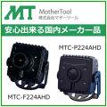 小型 AHD 防犯カメラ MTC-F224AHD/ MTC-P224AHD