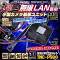 【小型カメラ】無線WIFI小型カメラ基板ユニット(匠MANIAC)TMC-P900 ACアダプター付
