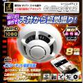 【強力赤外線シリーズ】【送料無料】【小型カメラ】Wi-Fi火災報知器型ビデオカメラ(匠ブランド)『Ceiling-Eye2』(シーリングアイ2)