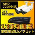 防犯カメラ・監視カメラ 録画 210万画素 家庭用 防犯カメラ 屋外対応  DVR-HDC01HD カメラ2台セット