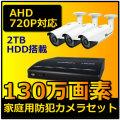 防犯カメラ・監視カメラ 録画 セット家庭用 防犯カメラ 屋外対応 DVR-HDC01HD  カメラ3台セット