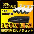 防犯カメラ・監視カメラ 録画 セット家庭用 防犯カメラ 屋外対応  DVR-HDC01HD カメラ4台セット