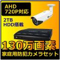 防犯カメラ・監視カメラ 録画 セット 210万画素 家庭用 防犯カメラ 屋外対応   DVR-HDC01HD
