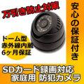 防犯カメラ sdカード録画 家庭用 ドーム型 防犯カメラ 【CK-08】