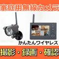 ワイヤレスカメラ  屋外/防犯カメラ 無線/ SD録画対応モニター付 IW30