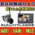 ワイヤレスカメラ  屋外 防犯カメラ 無線 セット 外付けHDD対応モニター付 IW30HDD (1TB)  【新商品】