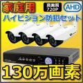 防犯カメラ 4台 屋外 防水 録画 セット ハイビジョン防犯カメラ AHD スターターパック CK-AHD01HD(2TB)