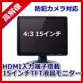 防犯カメラ用 HDMI対応  15インチ TFT液晶モニター CK-MNT150T 液晶ディスプレイ