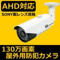 防犯カメラ AHD 屋外対応 130万画素 720Pモデル CK-N3600IR  【新商品】
