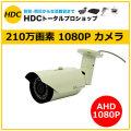 【防犯カメラ】  210万画素 屋外対応 バリフォーカル防犯カメラ  CK-SB1080PA