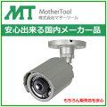 防水型AHD 防犯カメラ MTW-S37AHD